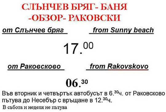 Солнечный Берег — Баня — Обзор — Раковски